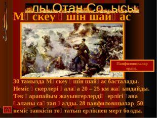 30 тамызда Мәскеу үшін шайқас басталады. Неміс әскерлері қалаға 20 – 25 км жа
