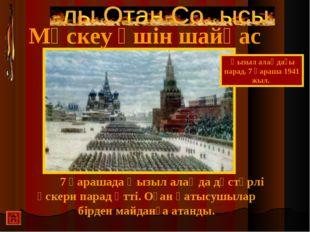 7 қарашада Қызыл алаңда дәстүрлі әскери парад өтті. Оған қатысушылар бірден