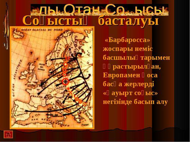 «Барбаросса» жоспары неміс басшылықтарымен құрастырылған, Европамен қоса бас...