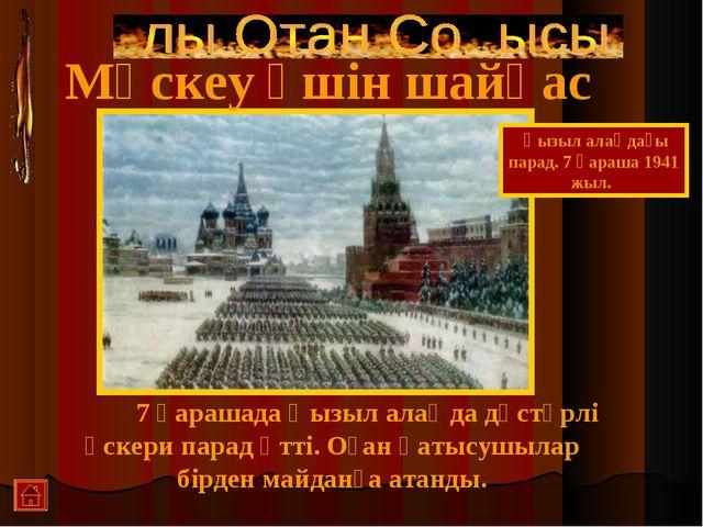 7 қарашада Қызыл алаңда дәстүрлі әскери парад өтті. Оған қатысушылар бірден...