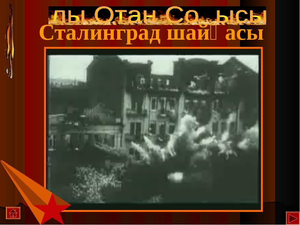 Сталинград шайқасы