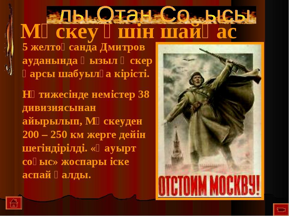 5 желтоқсанда Дмитров ауданында Қызыл Әскер қарсы шабуылға кірісті. Нәтижесін...