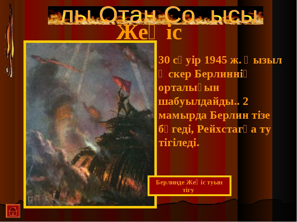 Жеңіс 30 сәуір 1945 ж. Қызыл Әскер Берлиннің орталығын шабуылдайды.. 2 мамырд...