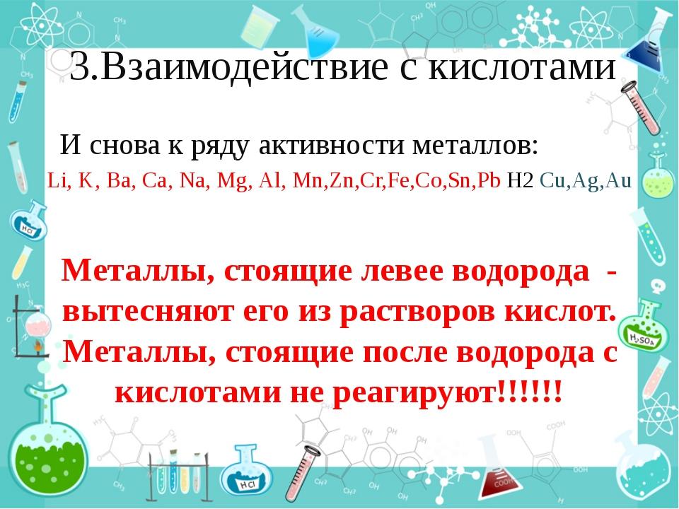 3.Взаимодействие с кислотами И снова к ряду активности металлов: Li, K, Ba,...