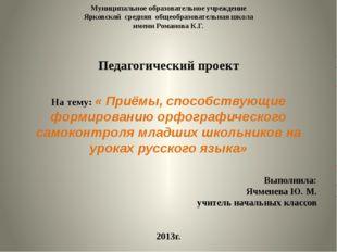 Муниципальное образовательное учреждение Ярковской средняя общеобразовательн