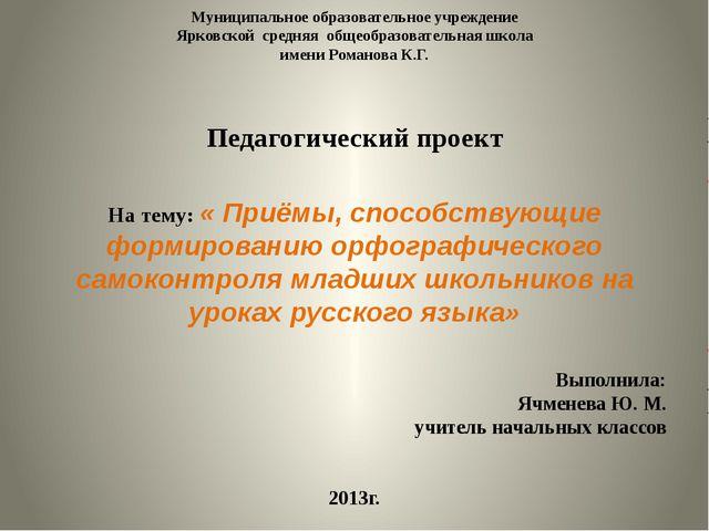 Муниципальное образовательное учреждение Ярковской средняя общеобразовательн...
