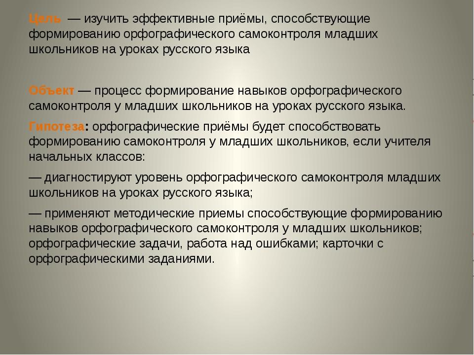 Цель — изучить эффективные приёмы, способствующие формированию орфографическ...