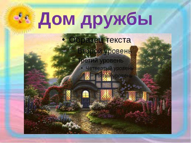 Дом дружбы
