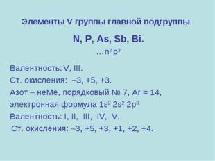 Элементы V группы главной подгруппы N, P, As, Sb, Bi. …n2 p3 Валентность: V,