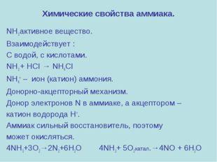 Химические свойства аммиака. NH3 активное вещество. Взаимодействует : С водой