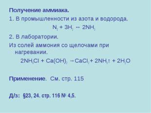 Получение аммиака. 1. В промышленности из азота и водорода. N2 + 3H2 ↔ 2NH3 2
