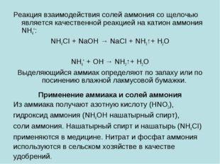 Реакция взаимодействия солей аммония со щелочью является качественной реакцие