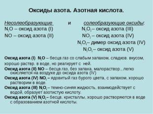 Оксиды азота. Азотная кислота. Несолеобразующие и солеобразующие оксиды: N2O