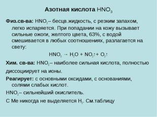 Азотная кислота HNO3 Физ.св-ва: HNO3 – бесцв.жидкость, с резким запахом, легк