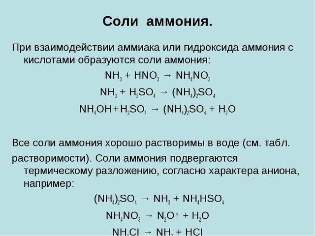 Соли аммония. При взаимодействии аммиака или гидроксида аммония с кислотами о...