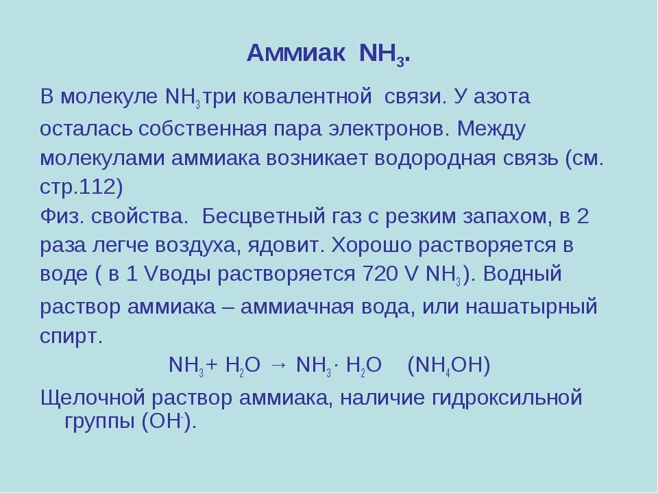 Аммиак NH3. В молекуле NH3 три ковалентной связи. У азота осталась собственна...