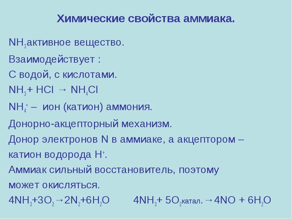 Химические свойства аммиака. NH3 активное вещество. Взаимодействует : С водой...
