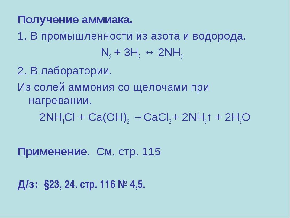 Получение аммиака. 1. В промышленности из азота и водорода. N2 + 3H2 ↔ 2NH3 2...