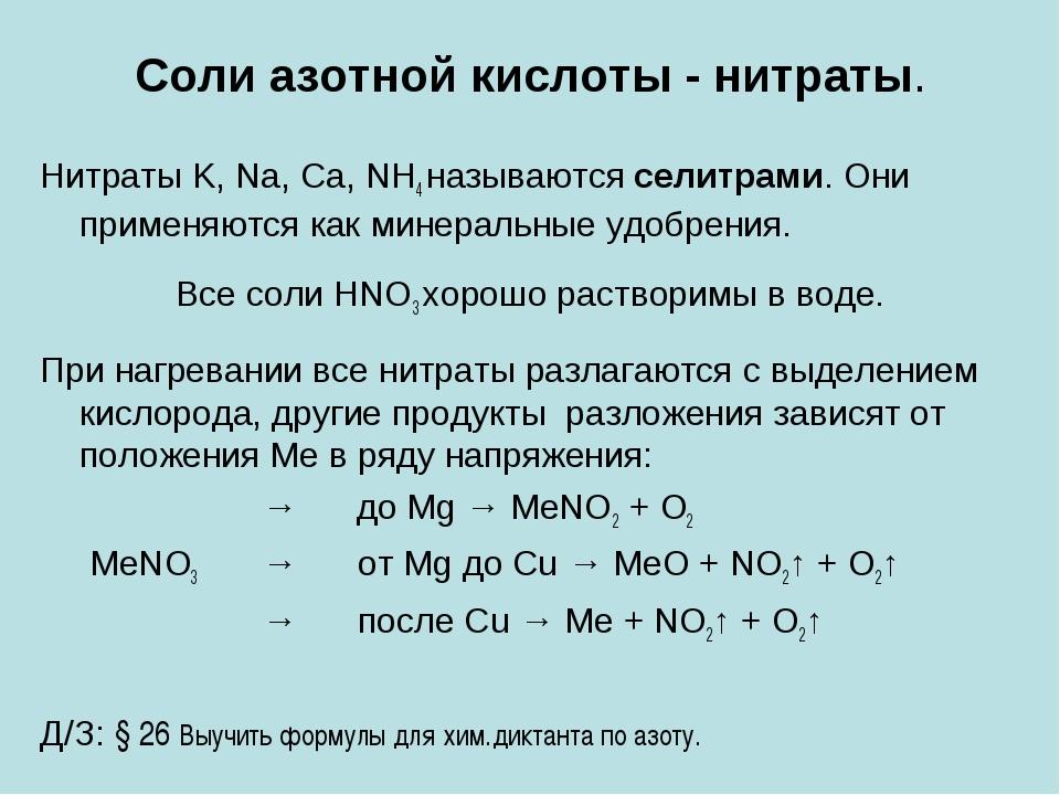 Соли азотной кислоты - нитраты. Нитраты K, Na, Ca, NH4 называются селитрами....