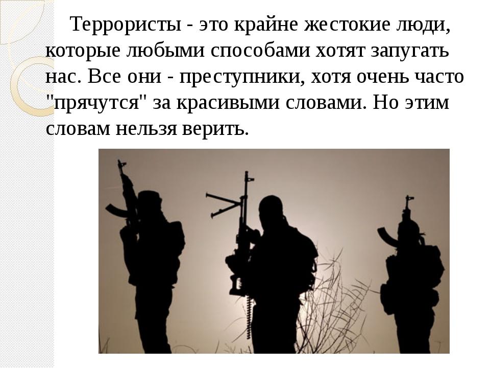 Террористы - это крайне жестокие люди, которые любыми способами хотят запуга...