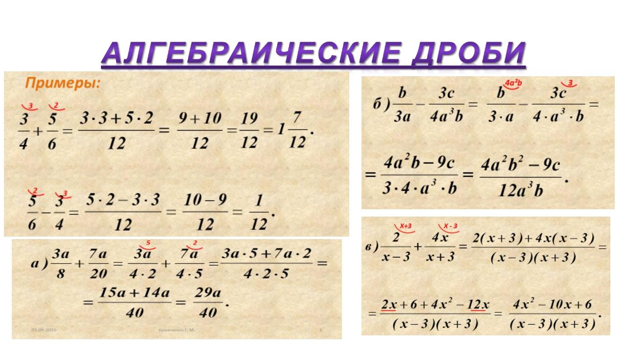 i решебник алгебраических дробей