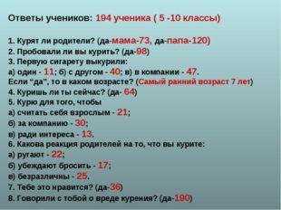 Ответы учеников: 194 ученика ( 5 -10 классы) 1. Курят ли родители? (да-мама-7
