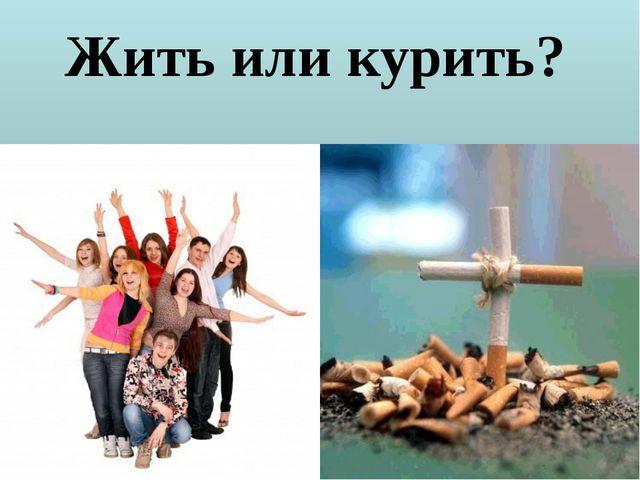 Жить или курить?
