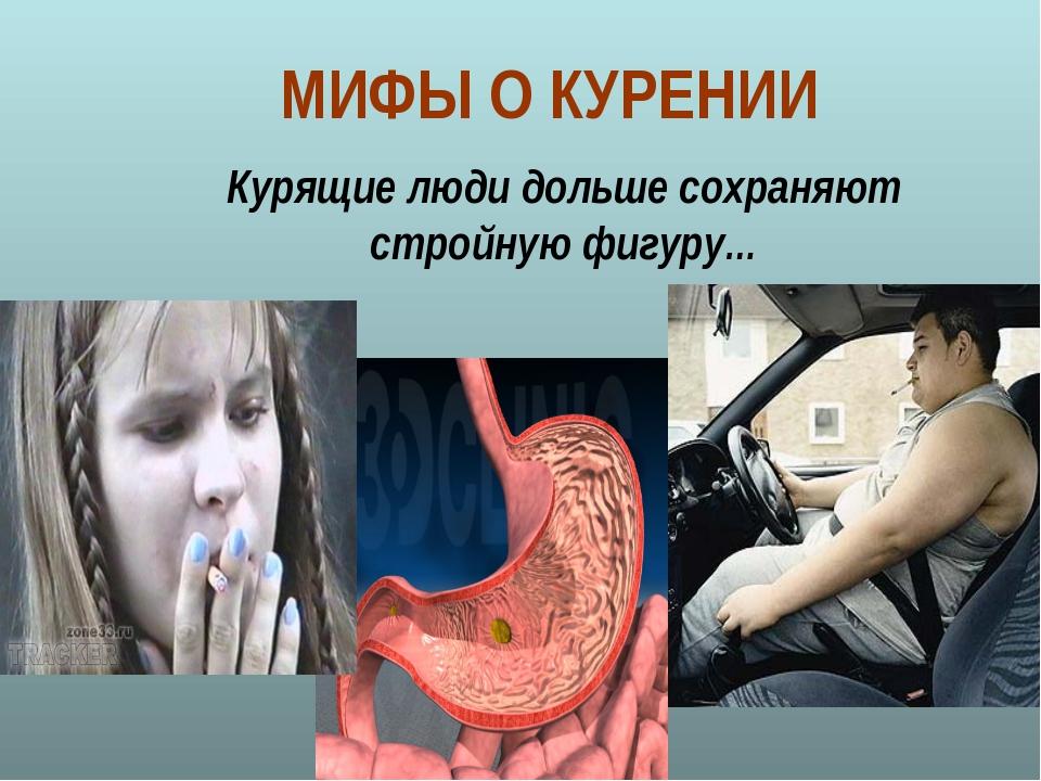 Курящие люди дольше сохраняют стройную фигуру… МИФЫ О КУРЕНИИ