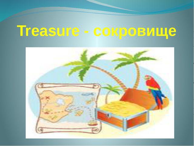 Treasure - сокровище