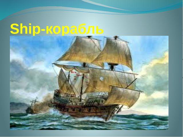 Ship-корабль