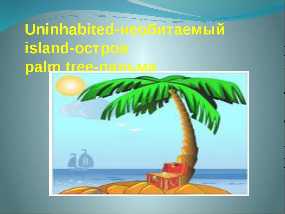 Uninhabited-необитаемый island-остров palm tree-пальма