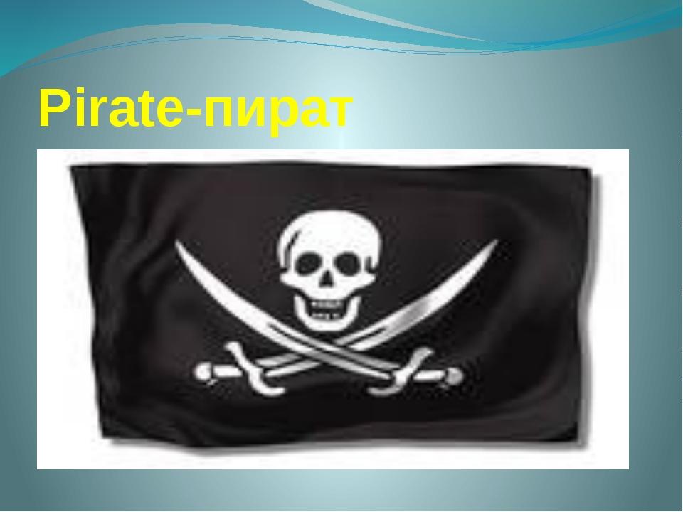 Pirate-пират