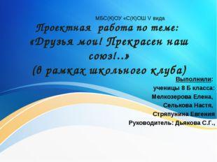 Проектная работа по теме: «Друзья мои! Прекрасен наш союз!..» (в рамках школь