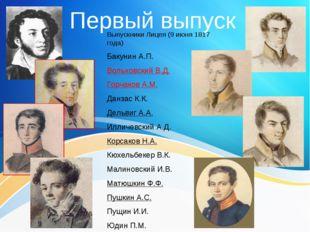 Первый выпуск Выпускники Лицея (9 июня 1817 года) Бакунин А.П. Вольховский В.