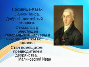 Малиновский ИванМалиновский Иван Прозвище-Казак, Санчо-Панса. Добрый, достой