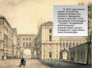 В 1810 году возник проект устройства привилегированного учебного заведен