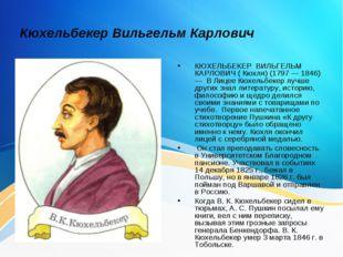 Кюхельбекер Вильгельм Карлович КЮХЕЛЬБЕКЕР ВИЛЬГЕЛЬМ КАРЛОВИЧ ( Кюхля) (1797