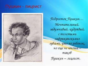 Пушкин - лицеист Подросток Пушкин… Мечтательный, задумчивый, кудрявый, с толс