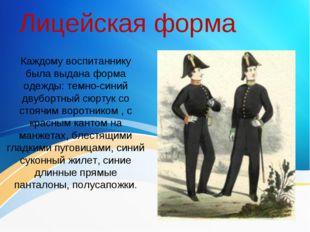 Лицейская форма Каждому воспитаннику была выдана форма одежды: темно-синий дв