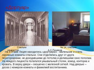 «Дортуар» Спальни лицеистов № 14, спальня А.С.Пушкина На 4 этаже Лицея находи