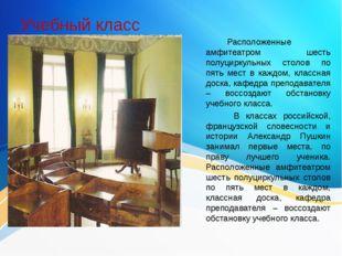 Учебный класс Расположенные амфитеатром шесть полуциркульных столов по пять