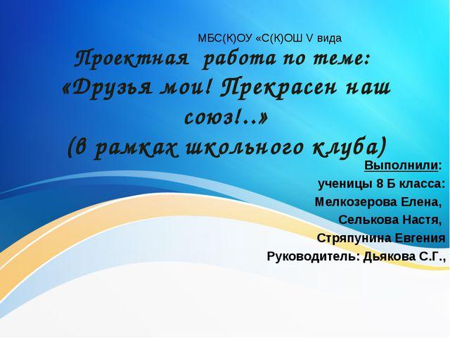 Проектная работа по теме: «Друзья мои! Прекрасен наш союз!..» (в рамках школь...