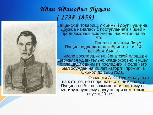 Иван Иванович Пущин ( 1798-1859) Лицейский товарищ, любимый друг Пушкина. Дру...