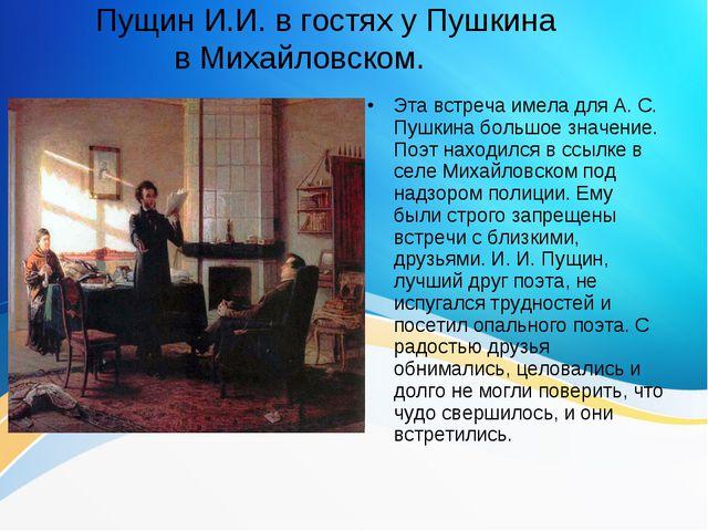 Пущин И.И. в гостях у Пушкина в Михайловском. Эта встреча имела для А. С. Пу...