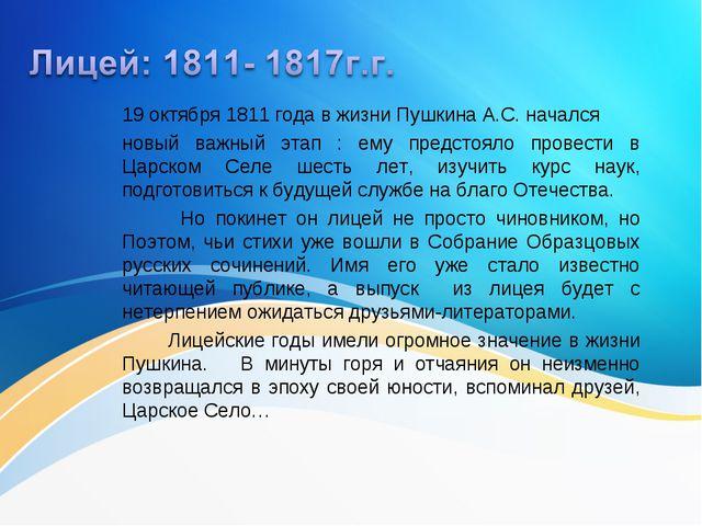 19 октября 1811 года в жизни Пушкина А.С. начался новый важный этап : ему пре...