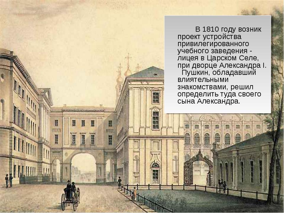 В 1810 году возник проект устройства привилегированного учебного заведен...