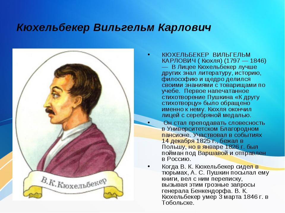 Кюхельбекер Вильгельм Карлович КЮХЕЛЬБЕКЕР ВИЛЬГЕЛЬМ КАРЛОВИЧ ( Кюхля) (1797...