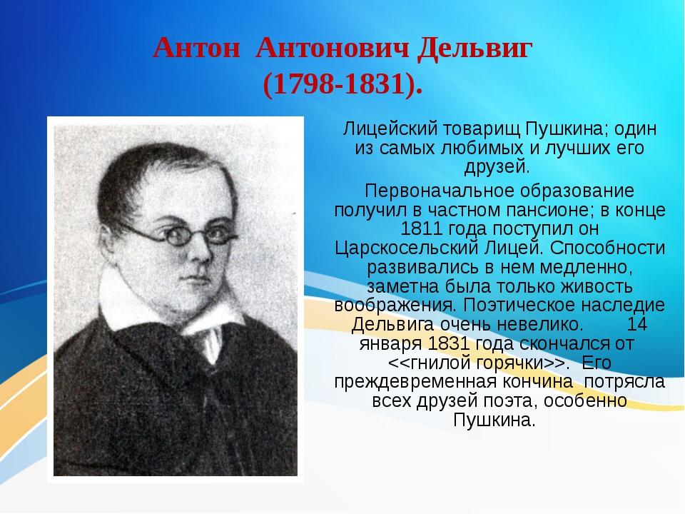 Антон Антонович Дельвиг (1798-1831). Лицейский товарищ Пушкина; один из самых...