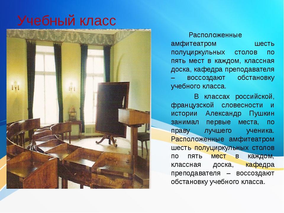Учебный класс Расположенные амфитеатром шесть полуциркульных столов по пять...