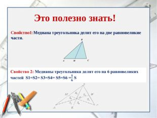 Свойство1:Медиана треугольника делит его на две равновеликие части. . Это пол